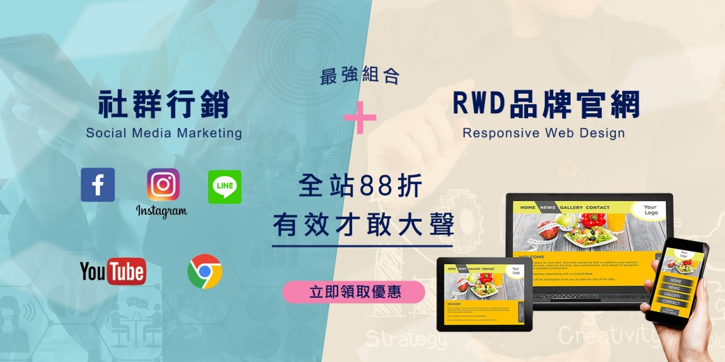 社群行銷RWD品牌官網
