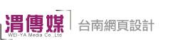 渭傳媒台南